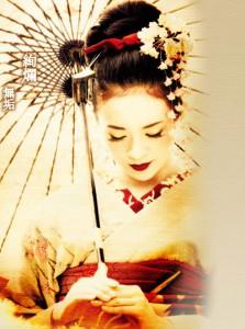 Мемоарите на една гејша