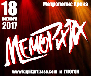 https://kupikartizase.com/Events/memorija_2017/